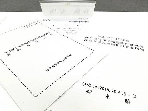 栃木県交運労協<対県・対県警 要望回答・意見交換>に同行!④