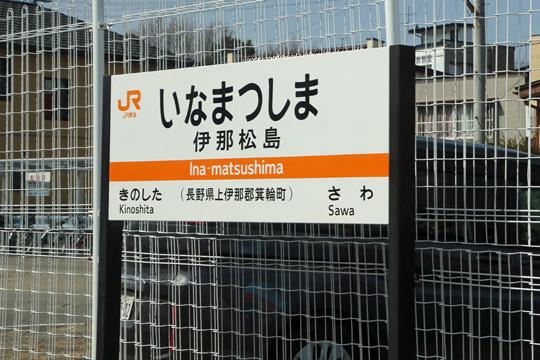 伊那松島駅