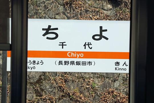 飯田線千代駅