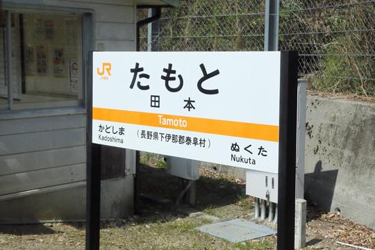 飯田線田本駅