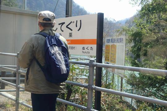 為栗駅@飯田線