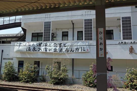 平岡駅@飯田線