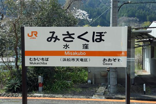 水窪駅@飯田線