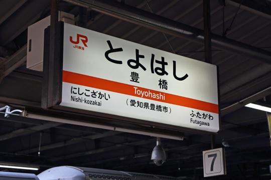 豊橋駅の駅名標