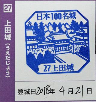 日本100名城スタンプ