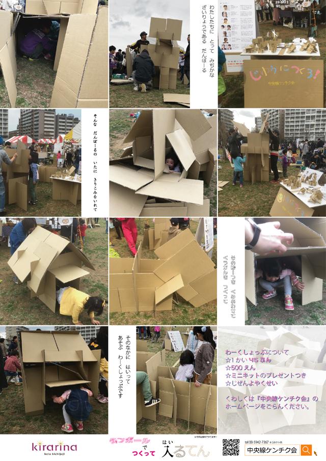 中央線vol11 ポスター裏/OUTLINE-2