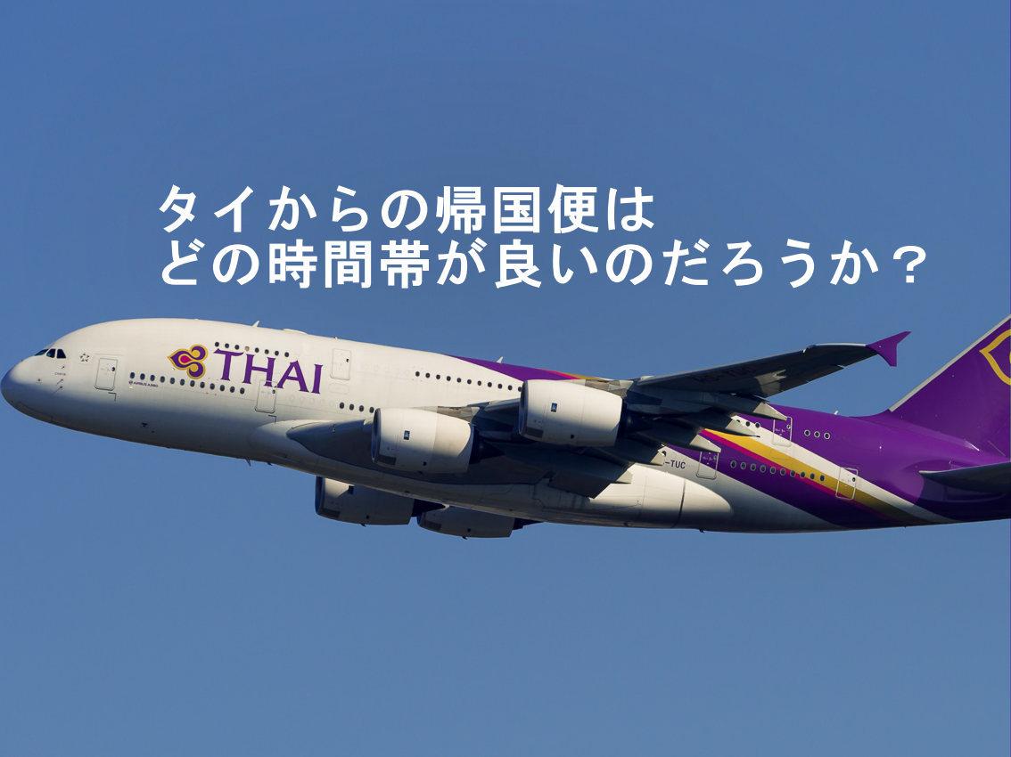 タイからの帰国便はどの時間が良のかを、時間帯別にメリット、デメリットを紹介する。関西空港編