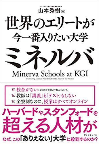 minervaschools.jpg
