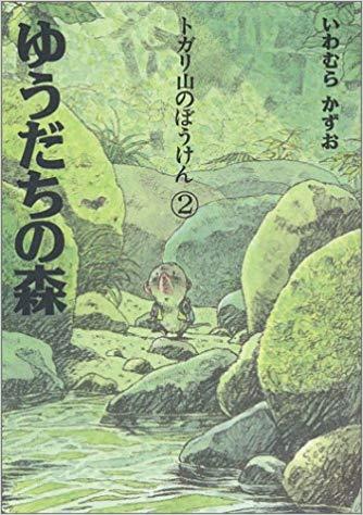 togariyama2.jpg