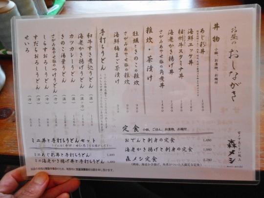 18_10_28-13ashinoko.jpg