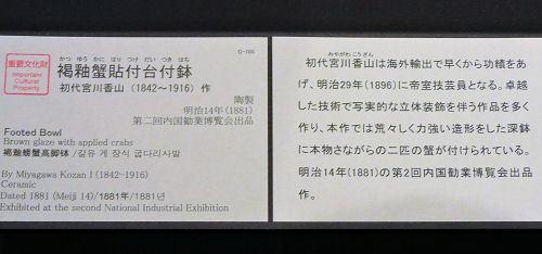 180626touhaku33.jpg