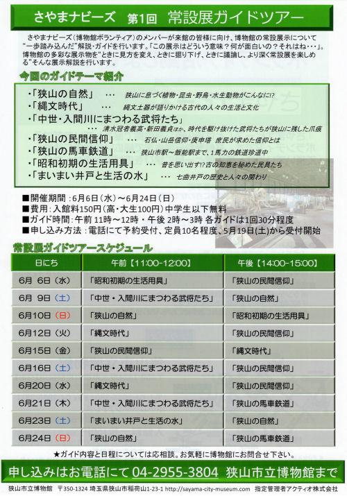 180716sayama03.jpg