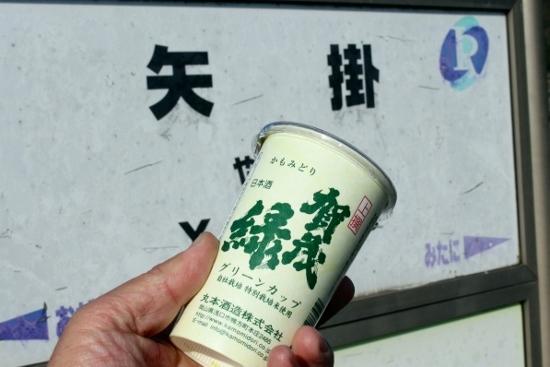 ⑬鴨方の酒・賀茂緑