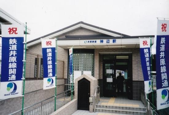 ㉑神辺駅開業時