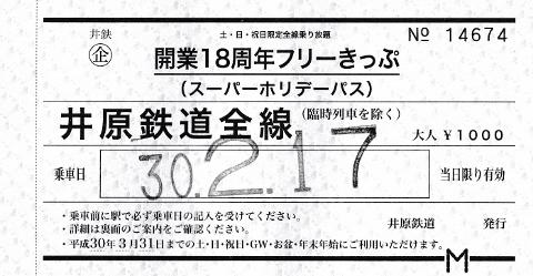 ㉔開業18年フリーきっぷ