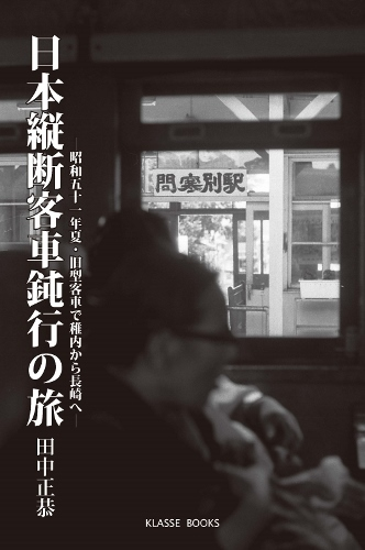日本縦断客車鈍行の旅 (332x500)