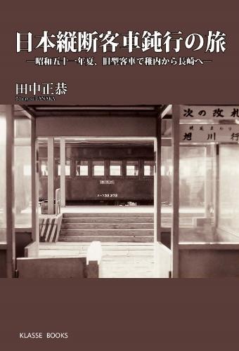 客車鈍行表1 (340x500)
