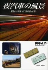 夜汽車H22