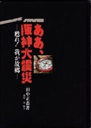 阪神大震災H7