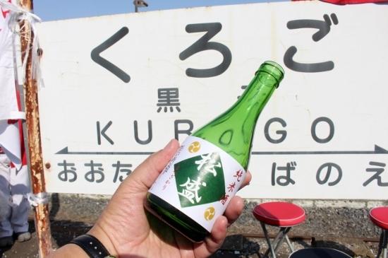 ⑩黒子駅呑み鉄