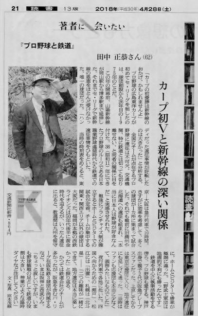 ⑦朝日新聞