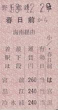⑨国鉄連絡切符