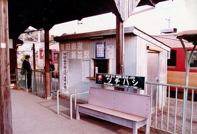 ⑦藤波駅S58