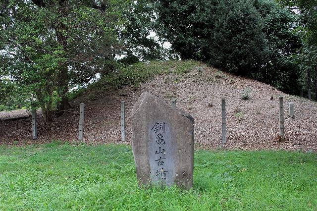 ⑬銅亀山古墳