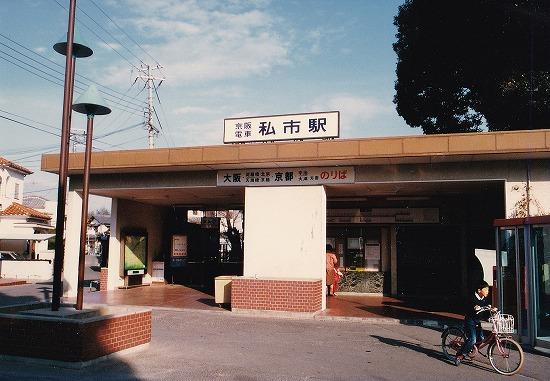 ⑬S60私市駅