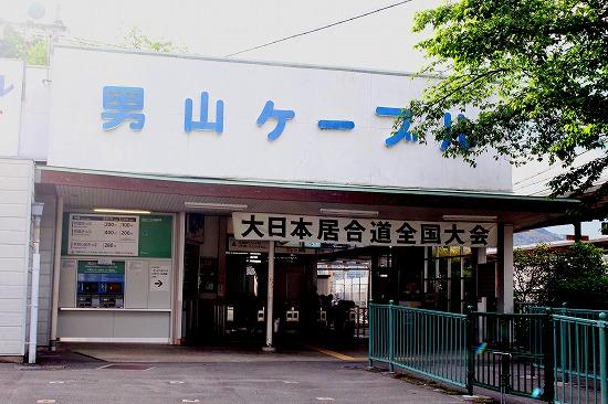 ①ケーブル八幡市駅