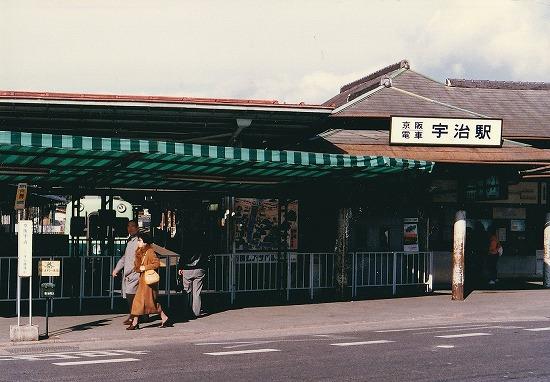⑫京阪宇治駅S60