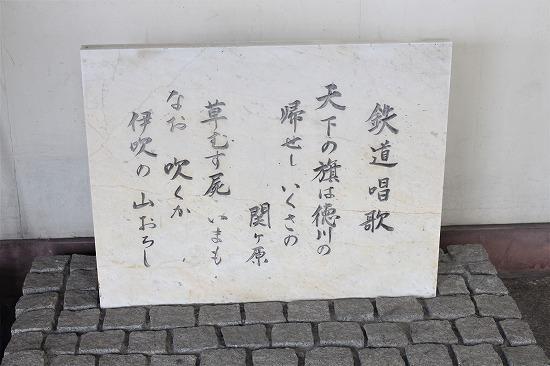 ⑮鉄道唱歌の碑