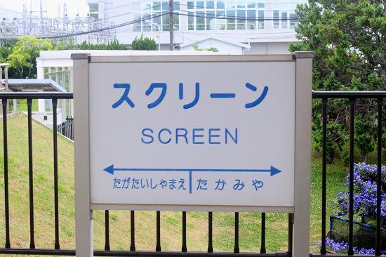 ③スクリーン駅名票