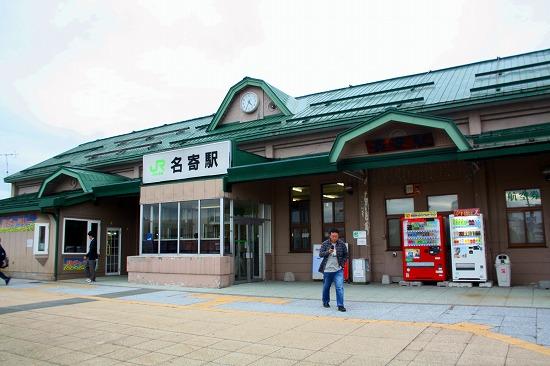 ⑬名寄駅舎