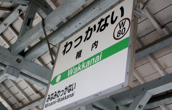 ㉛稚内駅名票