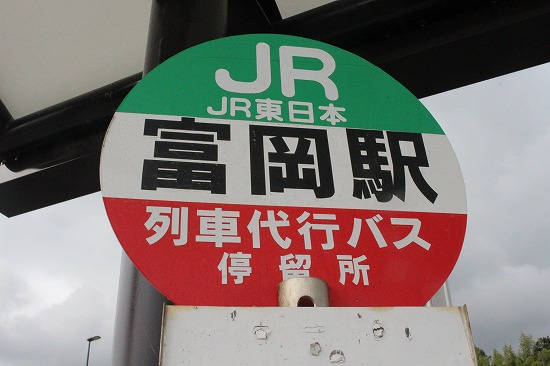 ①富岡駅代行バスのりば
