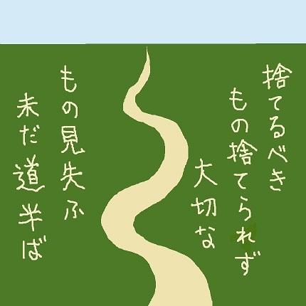 道半ば1 - コピー
