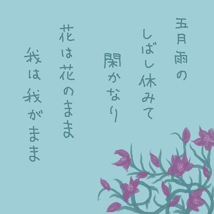 我がまま1 - コピー