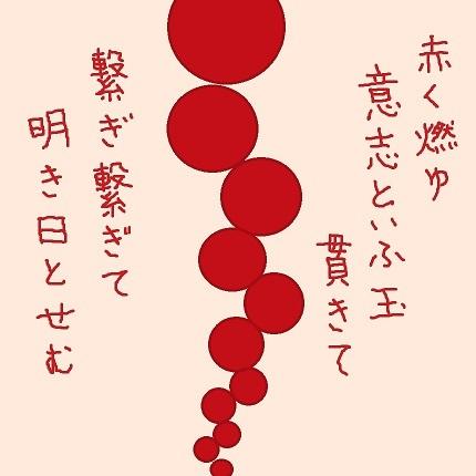 明き日1 - コピー