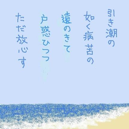 引き潮1 - コピー