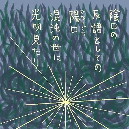 陽口(ひなたぐち)1 - コピー