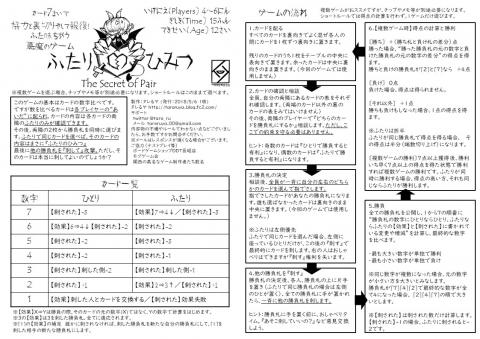 マニュアル清書_futari