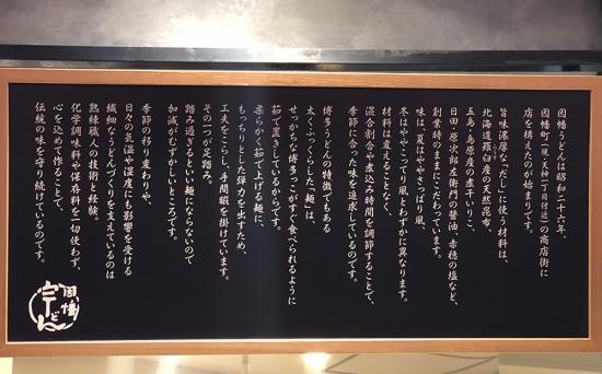 180605_05因幡の歴史