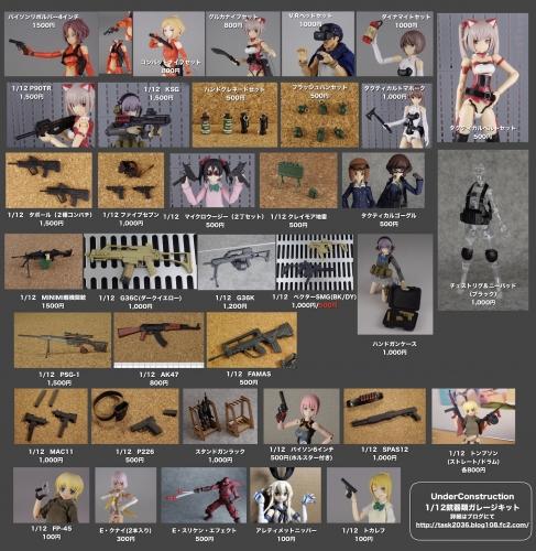 銃器もの在庫リスト180610_w1500