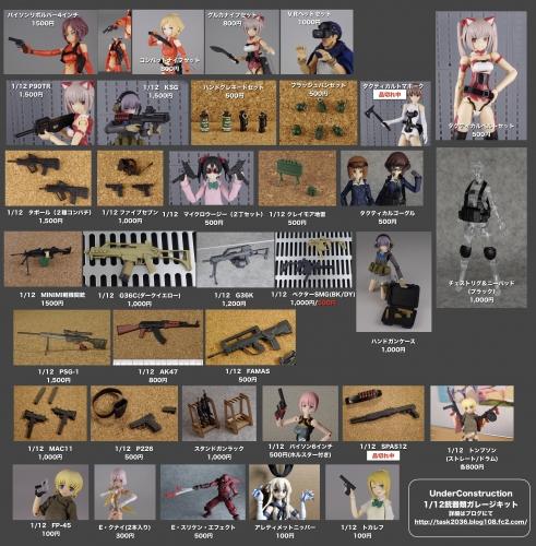 銃器リスト180725