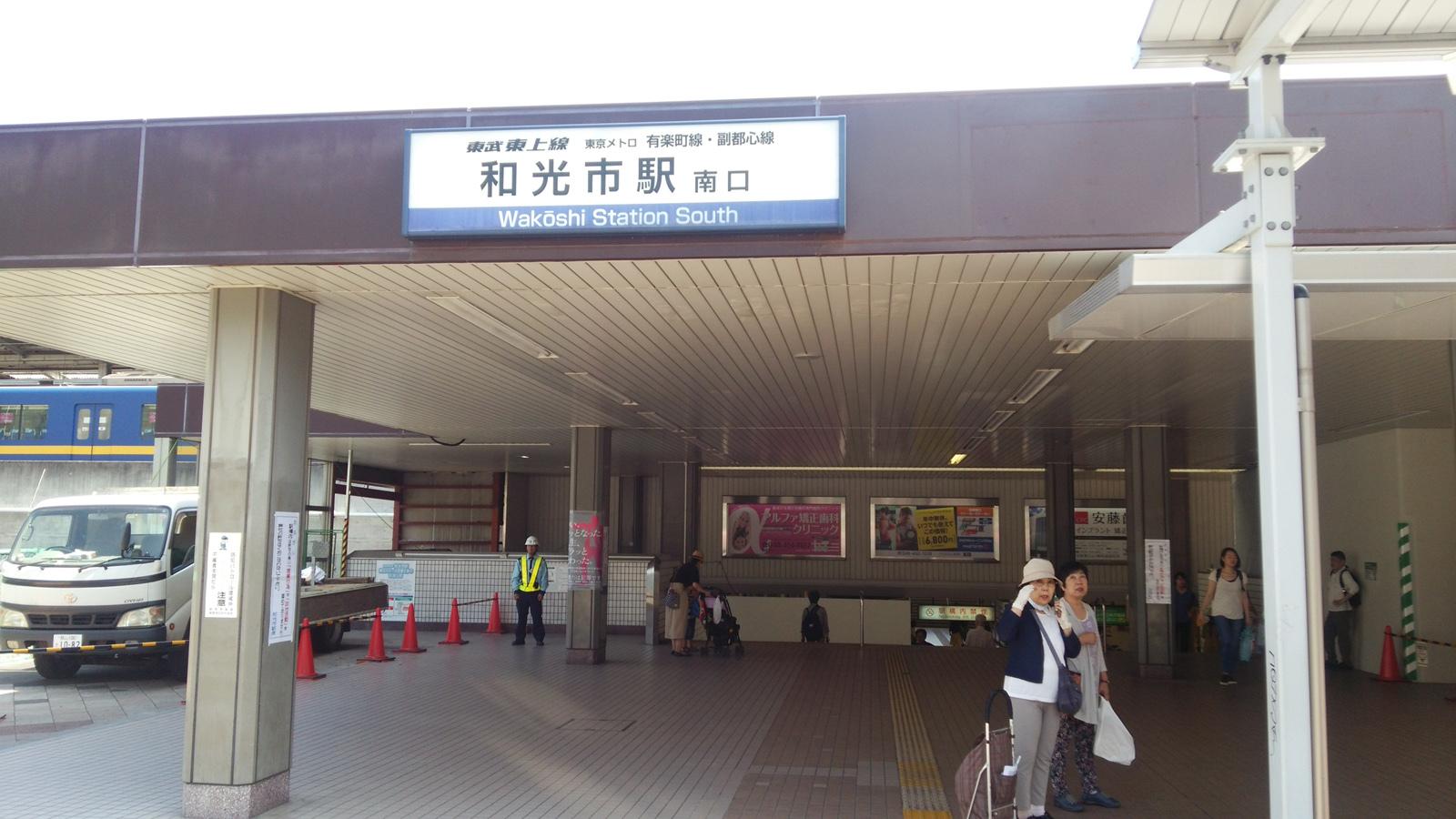 和光市駅DSC