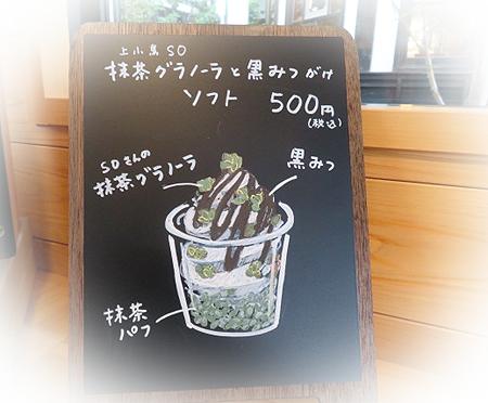 515抹茶グラノ-ラソフト