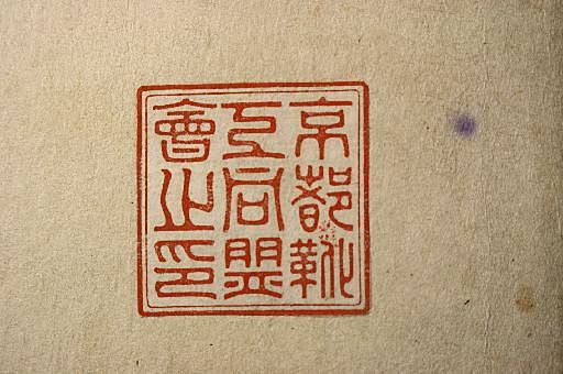 古い印譜 二重枠 印篆 印相体