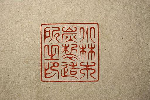 印譜 笹文字 柳葉篆 大篆風
