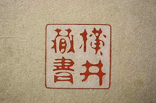 第24回蔵書印まつり 印相体 古印体